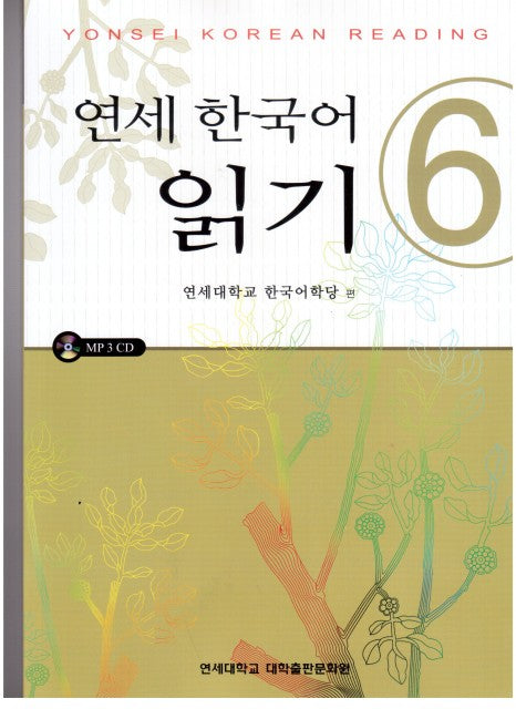 Yonsei Korean Reading