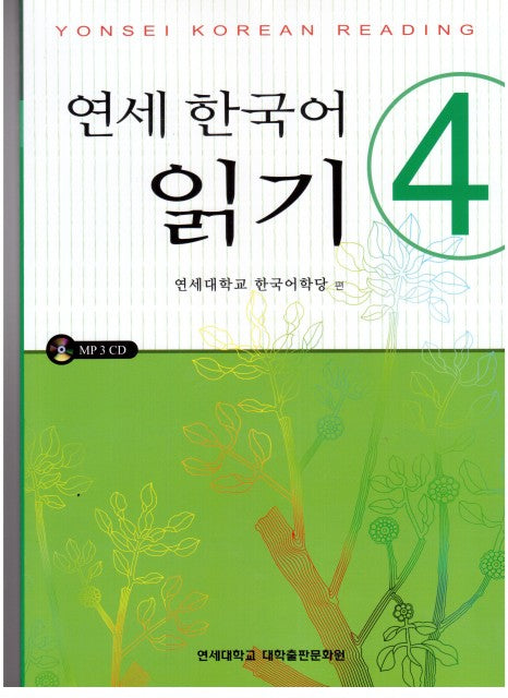 Yonsei Korean Reading 연세한국어 읽기 4 - kongnpark