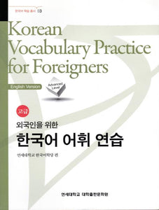 Korean Vocabulary Practice for Foreigners - 외국인을 위한 한국어 어휘 연습 고급 (English Version) - booksonkorea.com