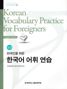 Korean Vocabulary Practice for Foreigners  외국인을 위한 한국어 어휘 연습 중급 (English Version) - booksonkorea.com