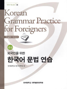 Korean Grammar Practice for Foreigners  외국인을 위한 한국어 문법 연습 중급 (English Version) - booksonkorea.com