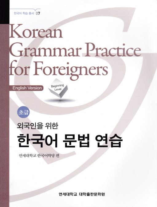 Korean Grammar Practice for Foreigners - 외국인을 위한 한국어 문법 연습 초급 (English version) - booksonkorea.com