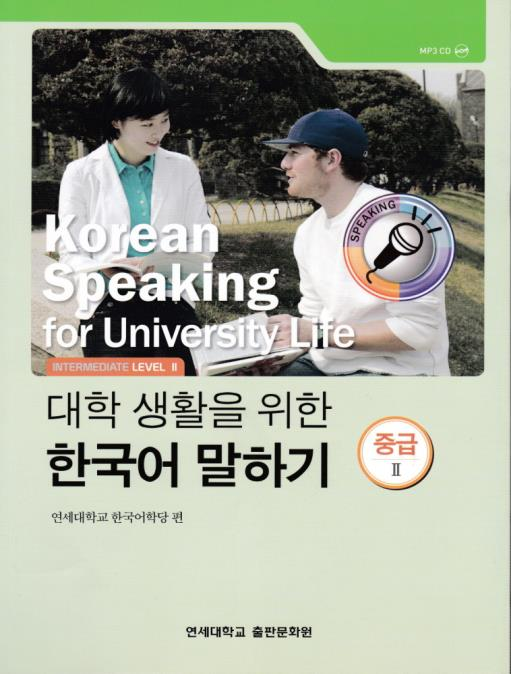 Korean Speaking for University Life - INTERMEDIATE LEVEL Ⅱ  대학 생활을 위한 한국어 말하기 중급 2 - booksonkorea.com