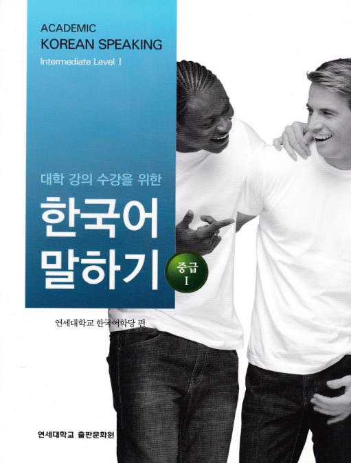 ACADEMIC KOREAN SPEAKING - Intermediate Level Ⅰ  대학 강의 수강을 위한 한국어 말하기 중급 1 - booksonkorea.com