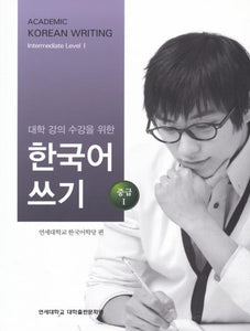 ACADEMIC KOREAN WRITING - Intermediate Level Ⅰ  대학 강의 수강을 위한 한국어 쓰기 중급 1 - booksonkorea.com