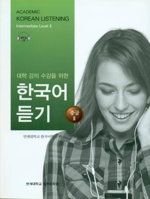 ACADEMIC KOREAN LISTENING - Intermediate Level Ⅱ  대학 강의 수강을 위한 한국어 듣기 중급 2 - kongnpark