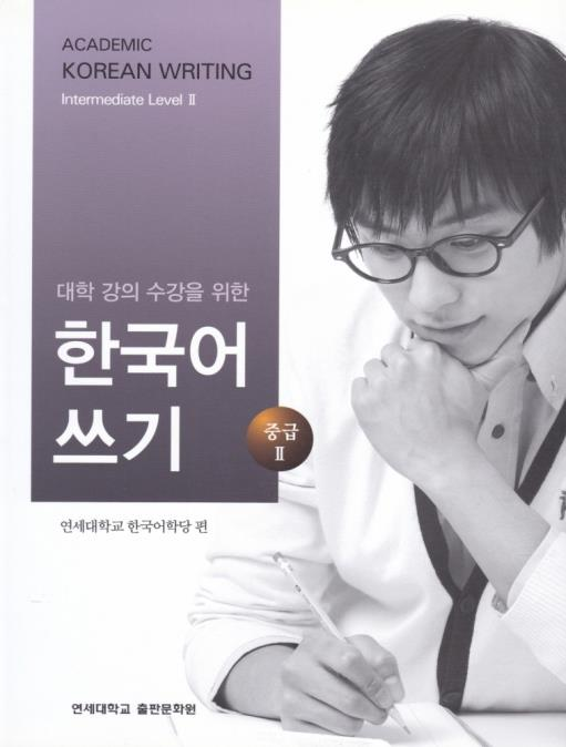 ACADEMIC KOREAN WRITING - Intermediate Level Ⅱ  대학 강의 수강을 위한 한국어 쓰기 중급 2 - booksonkorea.com