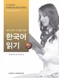 ACADEMIC KOREAN READING - Intermediate Level Ⅱ  대학 강의 수강을 위한 한국어 읽기 중급 2 - booksonkorea.com