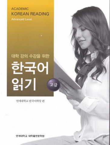 ACADEMIC KOREAN READING - Advanced Level  대학 강의 수강을 위한 한국어 읽기 고급 - booksonkorea.com