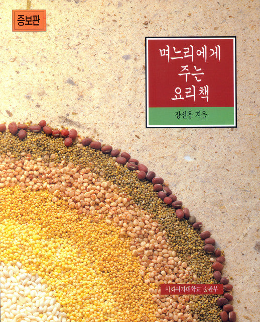 A Korean Mother's Cooking Notes (Korean Edition) 며느리에게 주는 요리책 (증보판) - kongnpark