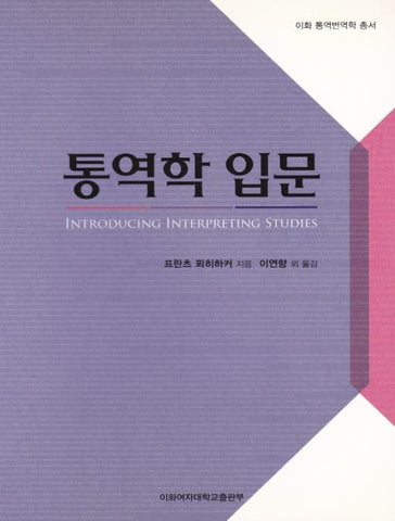 이화 통역번역학 총서  통역학 입문 - INTRODUCING INTERPRETING STUDIES - booksonkorea.com