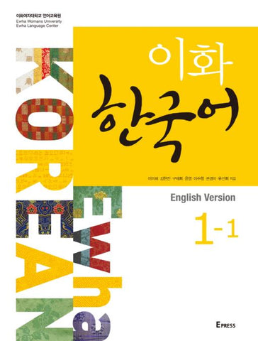 Ewha Korean  이화한국어 1-1 (English Version) - kongnpark