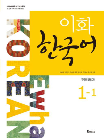 Ewha Korean  이화한국어 1-1 (Traditional Chinese Version) - booksonkorea.com