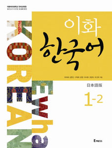 Ewha Korean  이화한국어 1-2 (Japanese Version) - booksonkorea.com