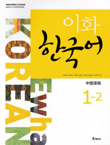 Ewha Korean  이화한국어 1-2 (Traditional Chinese Version) - booksonkorea.com