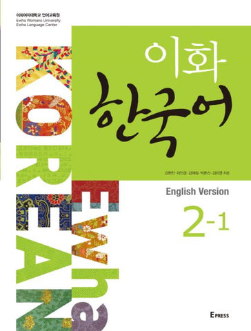 Ewha Korean  이화한국어 2-1 (English Version) - kongnpark
