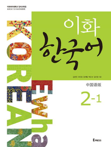 Ewha Korean  이화한국어 2-1 (Traditional Chinese Version) - booksonkorea.com