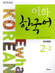 Ewha Korean  이화한국어 2-2 (Japanese Version) - booksonkorea.com