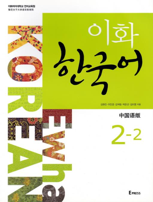 Ewha Korean  이화한국어 2-2 (Traditional Chinese Version) - kongnpark
