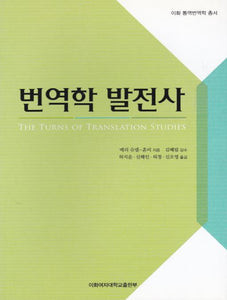 번역학 발전사 - THE TURNS OF TRANSLATION STUDIES - kongnpark