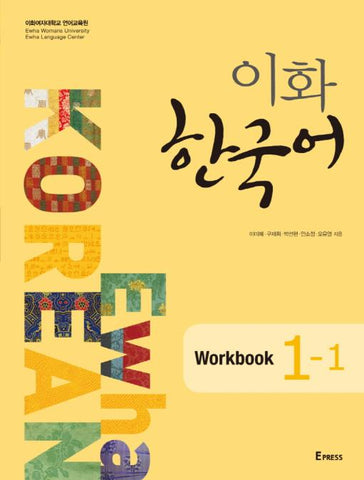 Ewha Korean Workbook  이화한국어 1-1 워크북 (Workbook) - kongnpark
