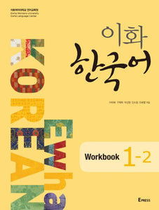 Ewha Korean Workbook  이화한국어 1-2 워크북 (Workbook) - booksonkorea.com