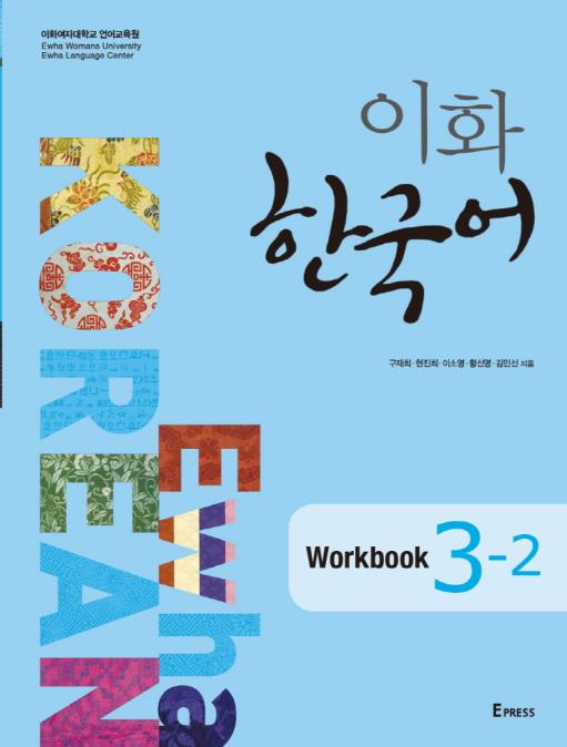 Ewha Korean Workbook  이화한국어 3-2 워크북 (Workbook) - kongnpark