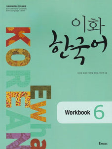 Ewha Korean Workbook  이화한국어 6 워크북 (Workbook) - kongnpark