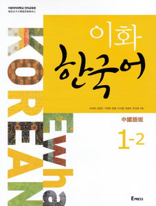 Ewha Korean  이화한국어 1-2 (Chinese Version) - booksonkorea.com