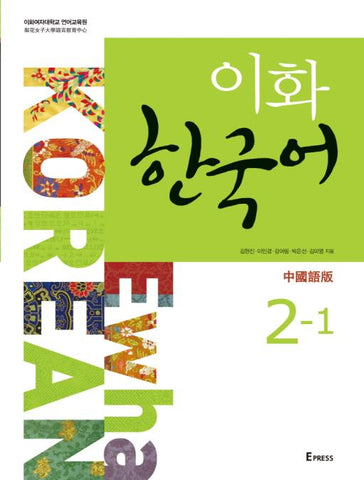 Ewha Korean  이화한국어 2-1 (Chinese Version) - booksonkorea.com
