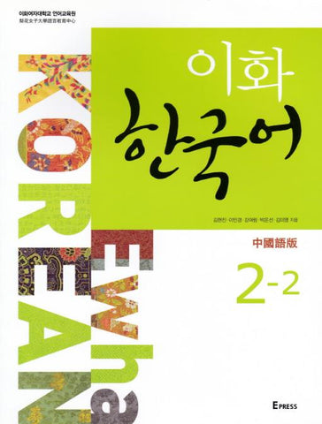 Ewha Korean  이화한국어 2-2 (Chinese Version) - booksonkorea.com