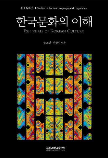 Essentials Of Korean Culture_Korean Edition - booksonkorea.com