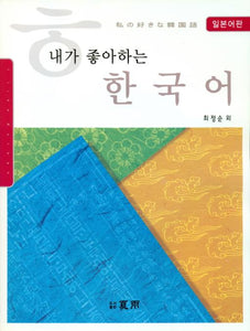 내가 좋아하는 한국어 (Japanese Version) - booksonkorea.com