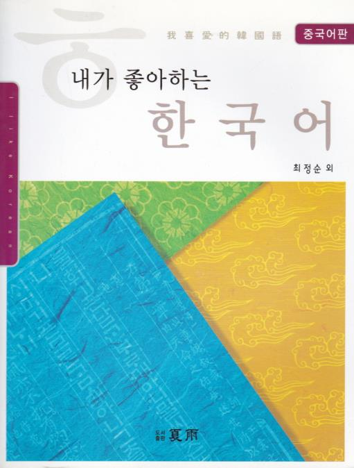 내가 좋아하는 한국어 (Chinese Version) - booksonkorea.com