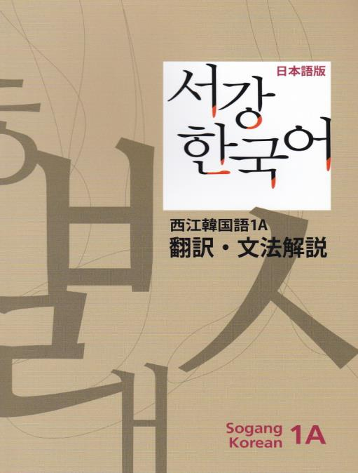 New 서강한국어 1A 문법 · 단어 참고서 (Japanese Version) - booksonkorea.com