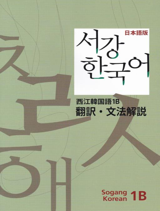 New 서강한국어 1B 문법 · 단어 참고서 (Japanese Version) - booksonkorea.com