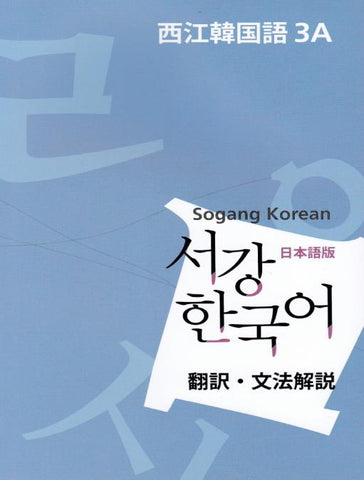 New 서강한국어 3A 문법 · 단어 참고서 (Japanese Version) - booksonkorea.com