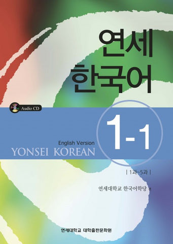 Yonsei Korean 연세한국어 1-1 (English Version) - kongnpark