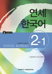 Yonsei Korean 연세한국어 2-1 (English Version) - booksonkorea.com