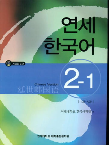 Yonsei Korean 연세한국어 2-1 (Chinese Version) - booksonkorea.com