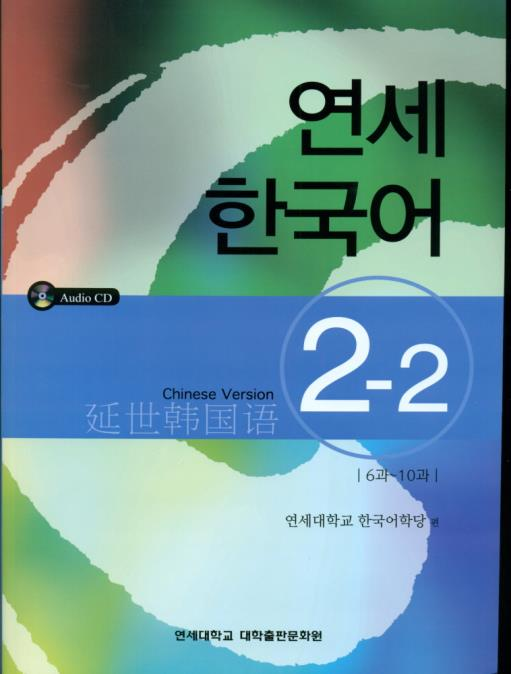 Yonsei Korean 연세한국어 2-2 (Chinese Version) - booksonkorea.com