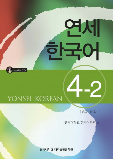 Yonsei Korean 연세한국어 4-2 (English Version)