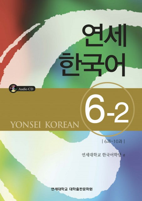 Yonsei Korean 연세한국어 6-2 (English Version) - kongnpark