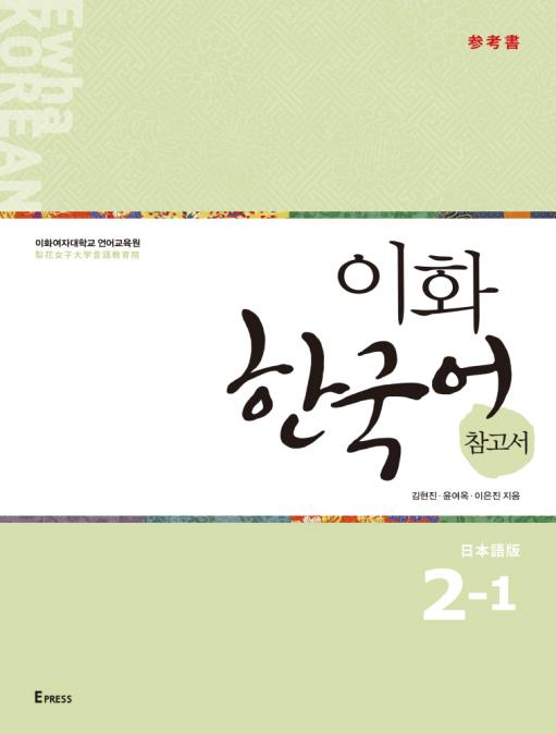Ewha Korean Study Guide  이화한국어 참고서 2-1 (Japanese Version) - booksonkorea.com