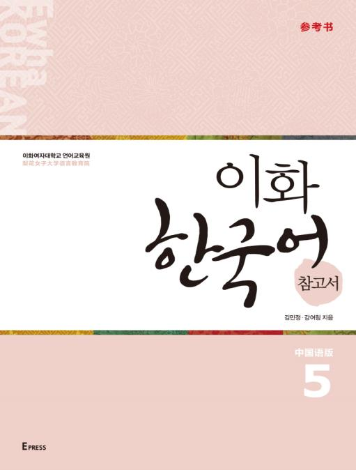 Ewha Korean Study Guide  이화한국어 참고서 5 (Traditional Chinese Version) - booksonkorea.com