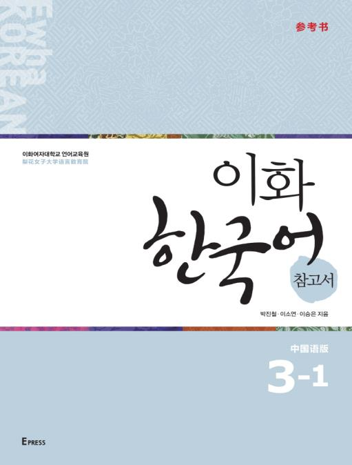 Ewha Korean Study Guide  이화한국어 참고서 3-1 (Traditional Chinese Version) - booksonkorea.com