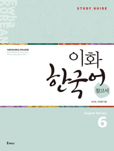 Ewha Korean Study Guide 이화한국어 참고서 6 (English Version) - kongnpark