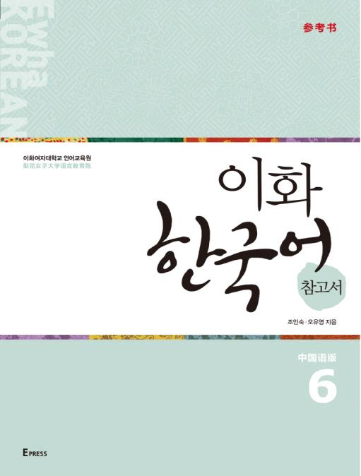 Ewha Korean Study Guide  이화한국어 참고서 6 (Traditional Chinese Version) - kongnpark