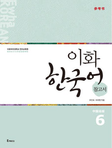 Ewha Korean Study Guide  이화한국어 참고서 6 (Traditional Chinese Version) - booksonkorea.com