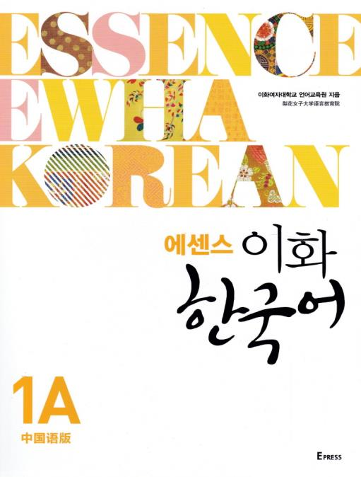 Essence Ewha Korean  에센스 이화한국어 1A (Traditional Chinese Version) - kongnpark